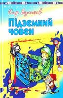 Буличов Кир Підземний човен: Фантаст, повість 966-661-428-6, 966-339-214-2