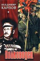 Владимир Карпов Полководец 5-94538-256-6