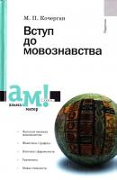 Кочерган М.П. Вступ до мовознавства: Підручник 978-966-580-248-8