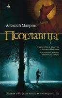 Маврин Алексей Псоглавцы 978-5-389-01647-7