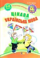 Чекіна О. Цікава українська мова. 1-4 класи 978-617-030-254-0