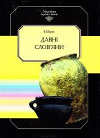 В. Д. Баран Давні слов'яни. В 15 т. Т. 3 966-7217-41-8