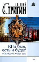 Евгений Стригин КГБ был, есть и будет. От МБ РФ до ФСК РФ (1994-1995) 5-699-05892-3