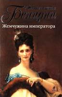 Бенцони Жюльетта Жемчужина императора 978-5-699-45503-4