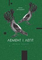 Загладько Ірина Лемент і Легіт: Збірка поезій 978-617-7173-78-5