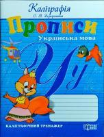 Безкоровайна Олена Прописи. Українська мова. Каліграфічний тренажер 978-966-939-077-6