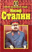 Гордиенко Андрей Иосиф Сталин 985-437-701-6
