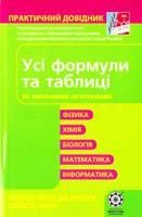 Уклад. Дудінова О. В., Шабанова Г. В. Усі формули та таблиці. Практичний довідник 978-611-514-004-6