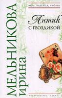 Ирина Мельникова Антик с гвоздикой 978-5-699-18126-1
