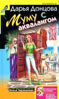Донцова Дарья Муму с аквалангом 978-5-699-29258-5