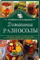 Семенова Светлана Домашние разносолы. Готовим в мультиварке 978-617-12-0471-3