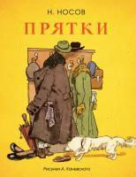 Носов Николай Прятки (Рисунки А. Каневского) 978-5-389-11120-2