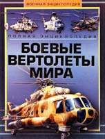 Шунков Виктор Боевые вертолеты мира. Полная энциклопедия 978-985-16-8729-5