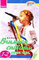 Упорядник М. К. Яскулко Вчимося співати: Збірник пісень. 1-2 класи 978-966-672-416-1