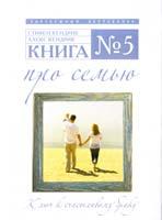 Стивен Кендрик, Алекс Кендрик Книга № 5. Про семью 978-5-699-38074-9
