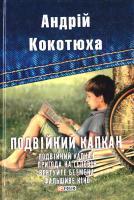 Кокотюха Андрій Подвійний капкан 978-966-03-7842-1
