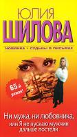 Юлия Шилова Ни мужа, ни любовника, или Я не пускаю мужчин дальше постели 978-5-17-064639-5, 978-5-403-03091-5
