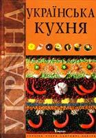 Автори-укладачі О. Т. Старчаєнко, 0. В. Нєміріч Українська кухня 978-966-180-323-6
