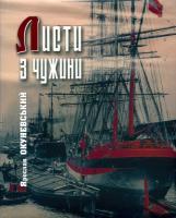 Окуневський Ярослав Листи з чужини 978-966-8201-53-0