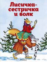 А.Н. Афанасьев Лисичка-сестричка и волк 978-5-389-11407-4