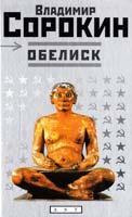 Сорокин Владимир Обелиск: рассказы и повести 978-5-17-050036-9