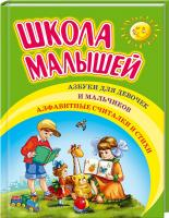 сост. Р. Данкова Школа малышей 978-5-488-03178-4