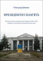 Гриценко Олександр Президенти і пам'ять. Політика пам'яті президентів України (19942014) 978-617-684-188-3