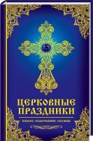 Мишина Елена Церковные праздники. Смысл, содержание, службы 978-617-690-912-5