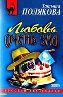 Полякова Татьяна Любовь очень зла 5-04-009701-8