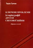 Гунчак Тарас Ключові проблеми історіографії Другої світової війни 978-966-1513-02-9