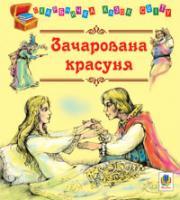 Литвиненко Євген Петрович Зачарована красуня. Казки 978-966-10-2058-9