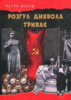 Маліш Петро Розгул диявола триває 978-966-2223-07-1