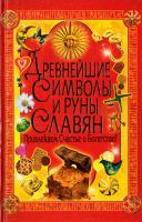 Булгакова Ирина Древнейшие символы и руны славян. Привлекаем счастье и богатство! 978-5-9567-1606-9