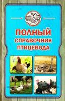 Слуцкий Игорь Полный справочник птицевода 978-5-17-082715-2