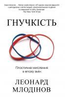 Леонард Молодінов Гнучкість. Пластичне мислення в епоху змін 978-966-948-240-2