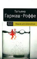 Татьяна Гармаш-Роффе Ведьма для инквизитора 978-5-699-24089-0