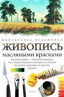 Поллют Уильям Живопись масляными красками 978-5-17-020399-4