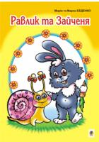Беденко Марко Васильович Равлик та Зайченя: Казка. 978-966-408-508-0