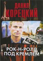 Данил Корецкий Рок-н-ролл под Кремлем 978-5-17-043884-6, 978-5-271-16778-2