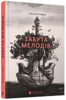 Сайко Оксана Забута мелодія 978-617-679-659-6