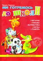 укл. : В. Федієнко; іл. : М. Коршунова Ми готуємось до школи 978-966-429-214-3