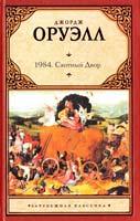 Оруэлл Джордж 1984: роман. Скотный Двор: сказка-аллегория 978-5-17-059665-2