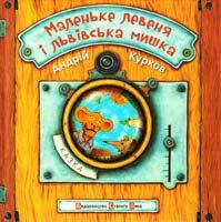 Курков Андрiй Маленьке левеня і львівська мишка 978-617-679-092-1