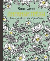 Карлсон Ханна Дневные грёзы. Книга для творчества и вдохновения 978-5-389-12465-3