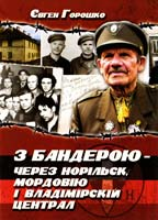Горошко Євген З Бандерою — через Норільск, Мордовію і Владімірскій Централ 978-966-1633-28-4