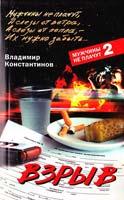 Константинов Владимир Взрыв 978-5-9524-3272-7