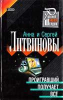 Литвинова Анна, Литвинов Сергей Проигравший получает все 5-04-005729-6