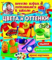 Завязкин Олег Цвета и оттенки 978-617-08-0245-3