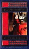 Митчелл Маргарет Унесенные ветром : роман : в 2 т. Т. 1 978-5-699-65394-2