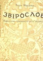 Мусіхіна Лілія Звірослов: Міфологема тваринного світу українців 978-966-10-2062-6
